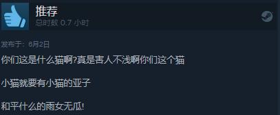 沉迷撸猫无法自拔 《猫咪机器人》Steam特别好评