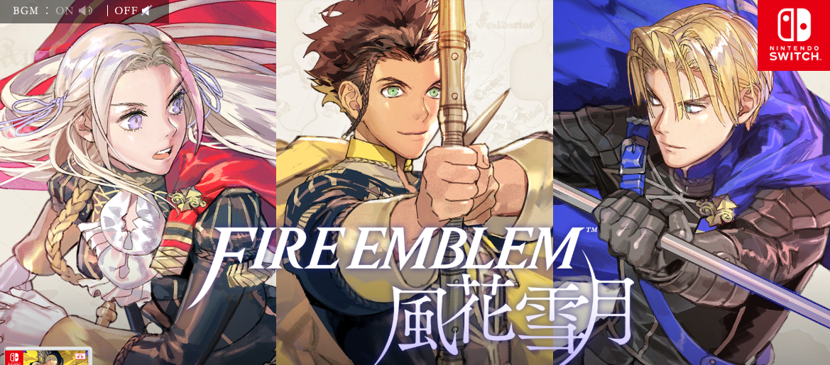 中文版7.26日同步发售!《火焰纹章:风花雪月》