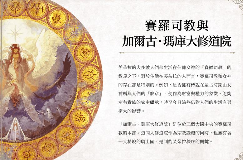 中文版7.26日同步发售!《火焰纹章:风花雪月》中文官网上线