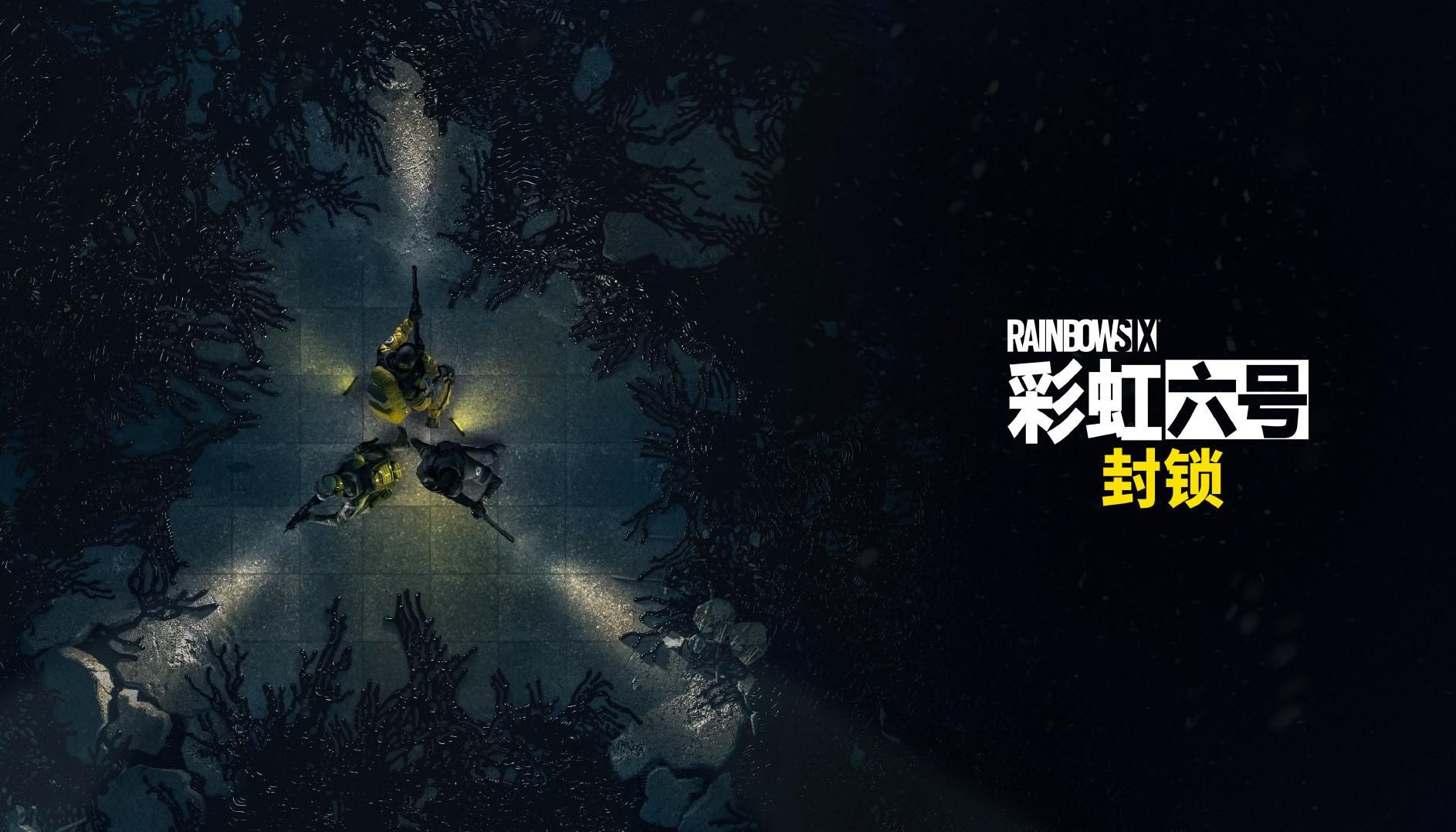 《彩虹六号:封锁》游戏库