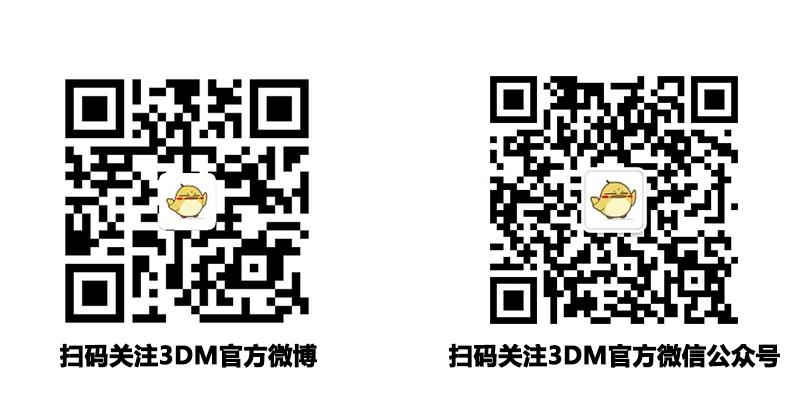 3DM游戏商城正式上线,钜惠到来