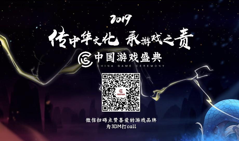 用数字解读第二届中国游戏盛典