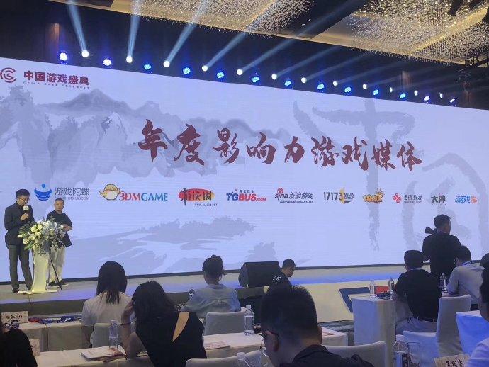 传中华文化 承游戏之责 2019中国游戏盛典成功召
