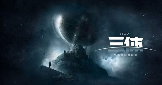 《三体》电视剧9月开拍!广电电视剧最新制作备案公布