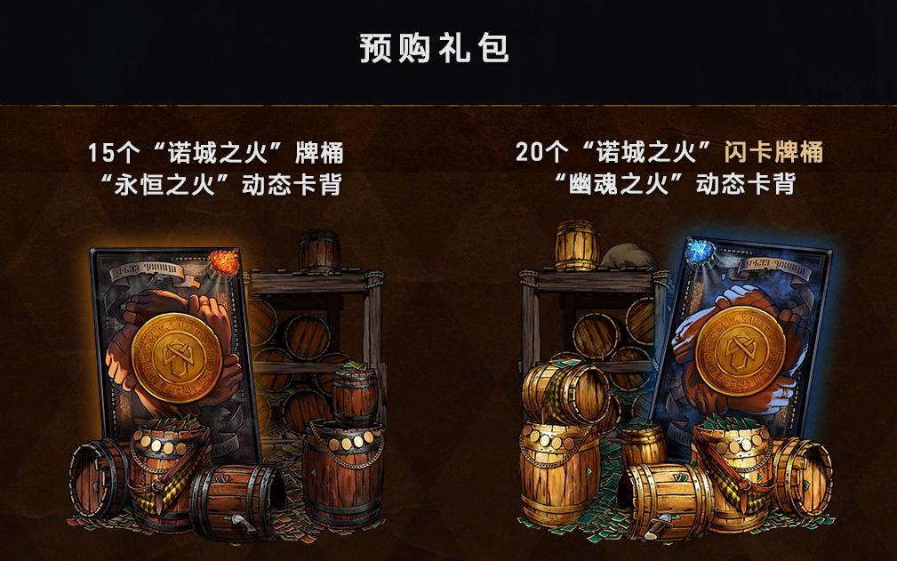 """《巫师之昆特牌》 最新扩展包""""诺城之火""""开放预购,预告片公布!"""