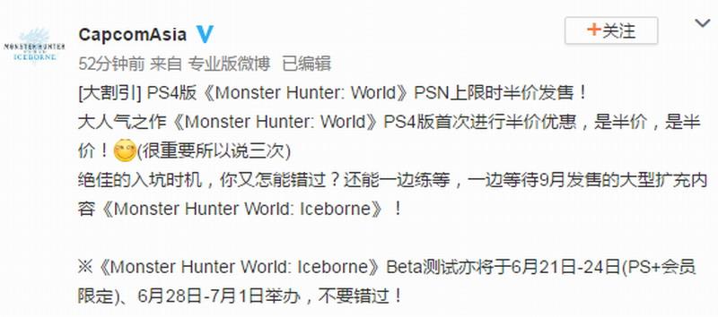 <b>《怪物猎人世界》PSN开启限时半价 只需179港币</b>
