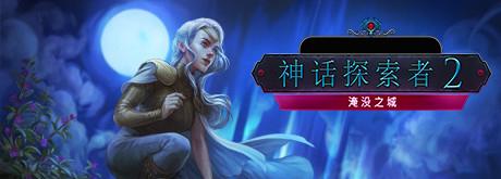《神话探索者2:淹没之城》简体中文免安装版