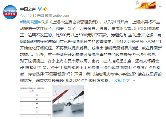7月1日起 上海外卖不得主动提供一次性餐具