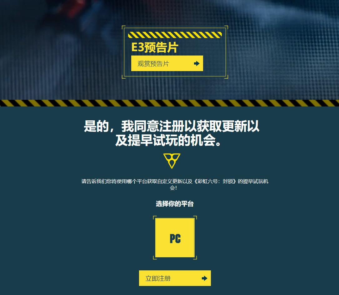 《彩虹六号:封锁》BETA开放注册 中文官网上线