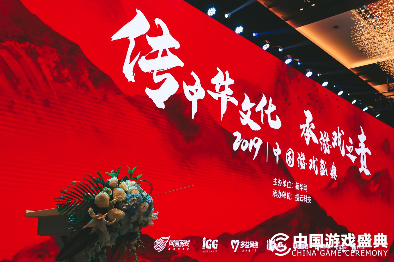 数字解读第二届中国游戏盛典