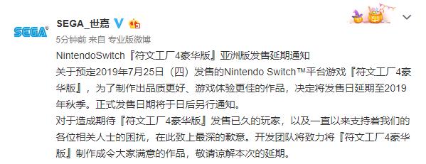 提升游戏质量 《符文工房4特别版》NS繁中版将延期发售