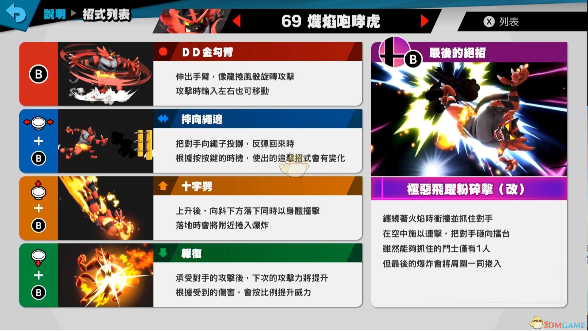 《任天堂明星大乱斗特别版》炽焰咆哮虎使用技巧