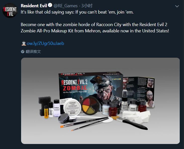 《生化危机2》僵尸特效化妆包推出 化完妆吓死人