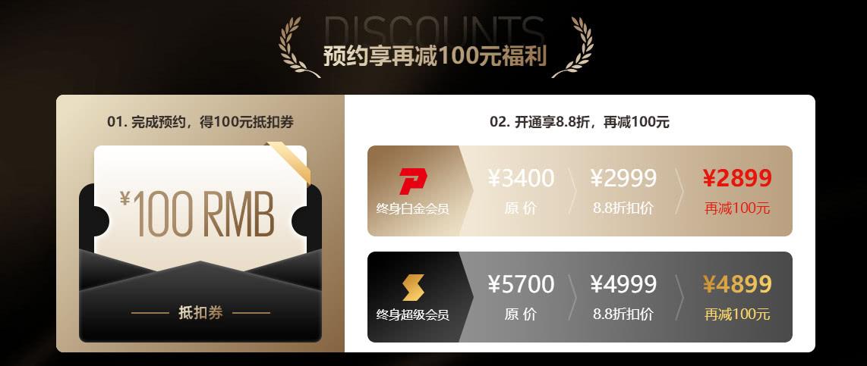 迅雷推出2899元终身会员服务 7月1日正式开售
