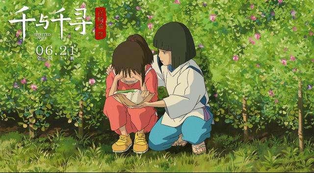 年7月20日正在日本上映影戏千与千寻正在2001
