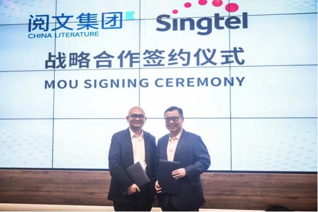 網文進軍海外 閱文集團與新加坡電信建立戰略合作