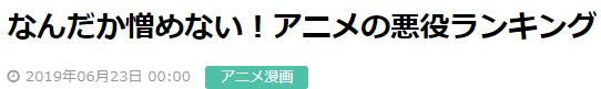 鼬只排第5!日本玩家激评《恨不起来的动画反派》大排行