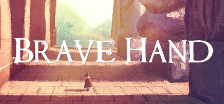 《勇敢的手》游戏库