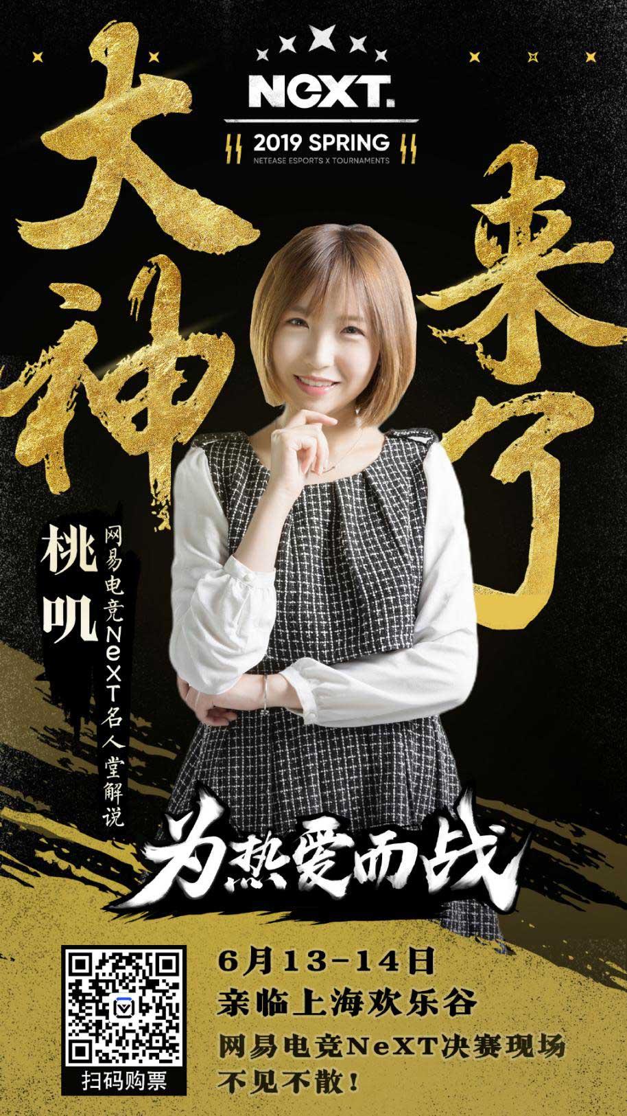 "NeXT OW官方解说""桃叽""专访:我一直热爱着守望先锋"