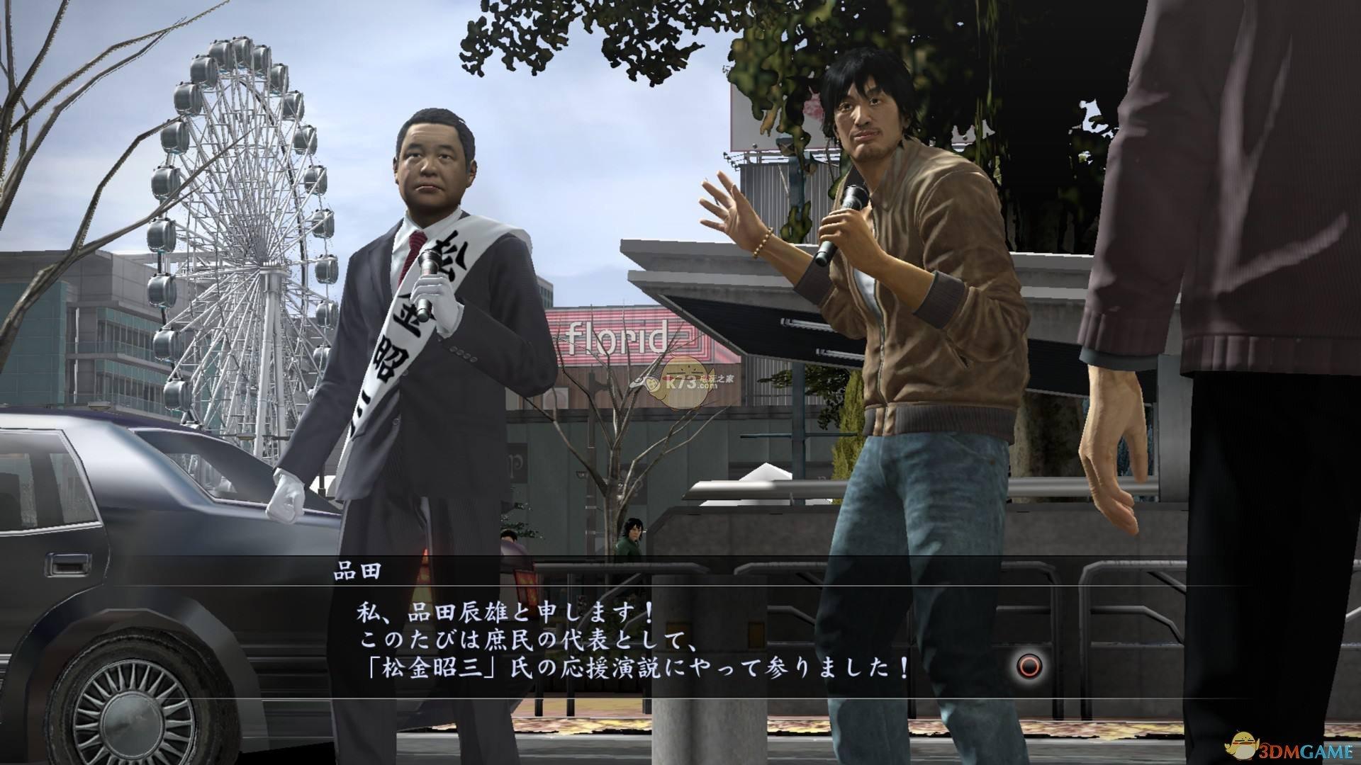 """《如龙5:圆梦者》""""无孔不入男""""奖杯达成攻略"""