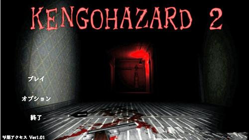 《KENGOHAZARD2》英文免安装版