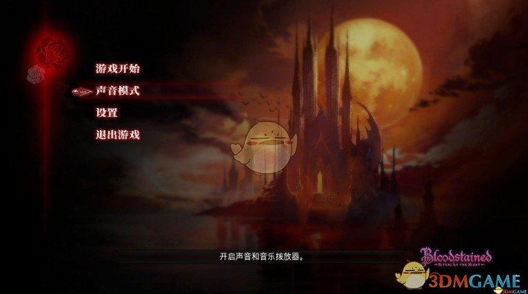 《血污:夜之仪式》DLC解锁补丁