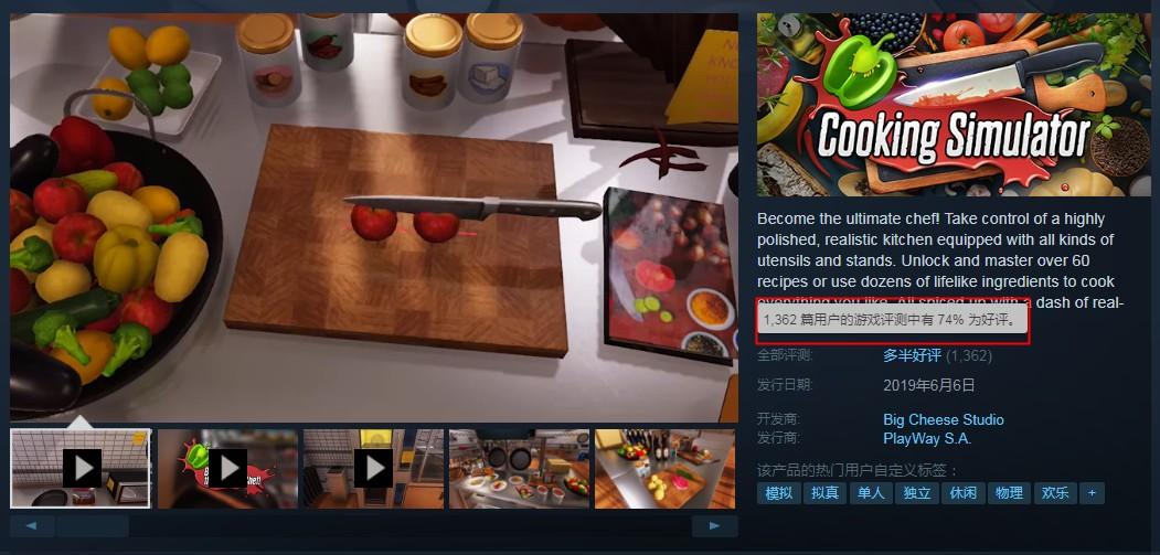 《料理模拟器》Steam好评率74% 就是优化差点