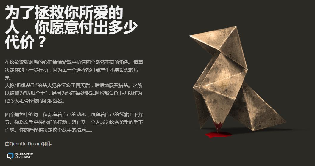 《暴雨》PC版正式�l售 Epic商城��占疑似�i朝�鹂竦热说吐��f道���^