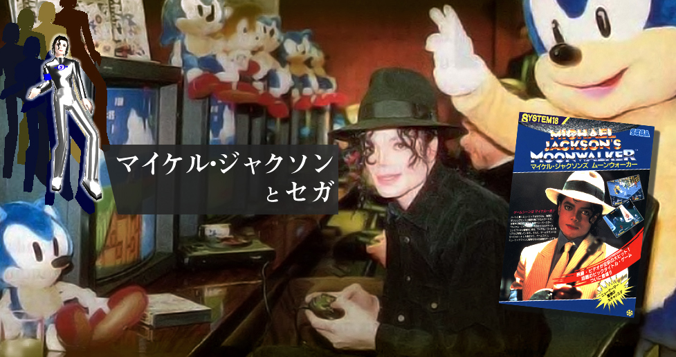 傳奇巨星MJ去世10周年 世嘉放出超珍MJ玩MD照片紀念