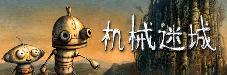 《机械迷城》简体中文Steam正版分流