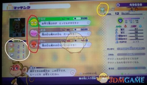 《妖怪手表4》魂活系统详解 中文界面介绍