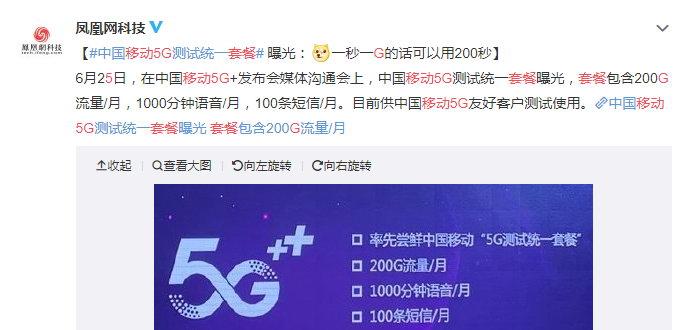 中国移动 5g套餐_中国移动5G套餐曝光:每月含200G流量+1000分钟语音_3DM单机