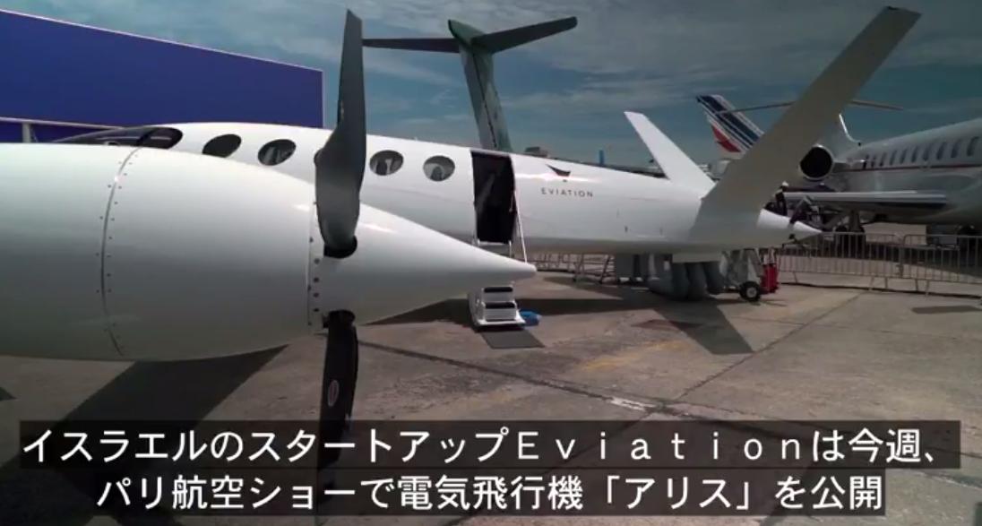 以色列初创公司首度公布电动飞机 预定2022年运营