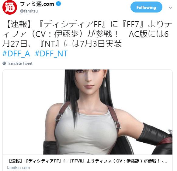 新蒂法女神火速加盟!《最终幻想纷争NT》新英雄确定