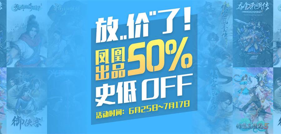 <b>放价了!凤凰游戏发行商特惠 首次-50%史低价促销</b>