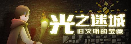 《光之迷城》游戏库