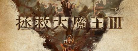《拯救大魔王3》游戏库