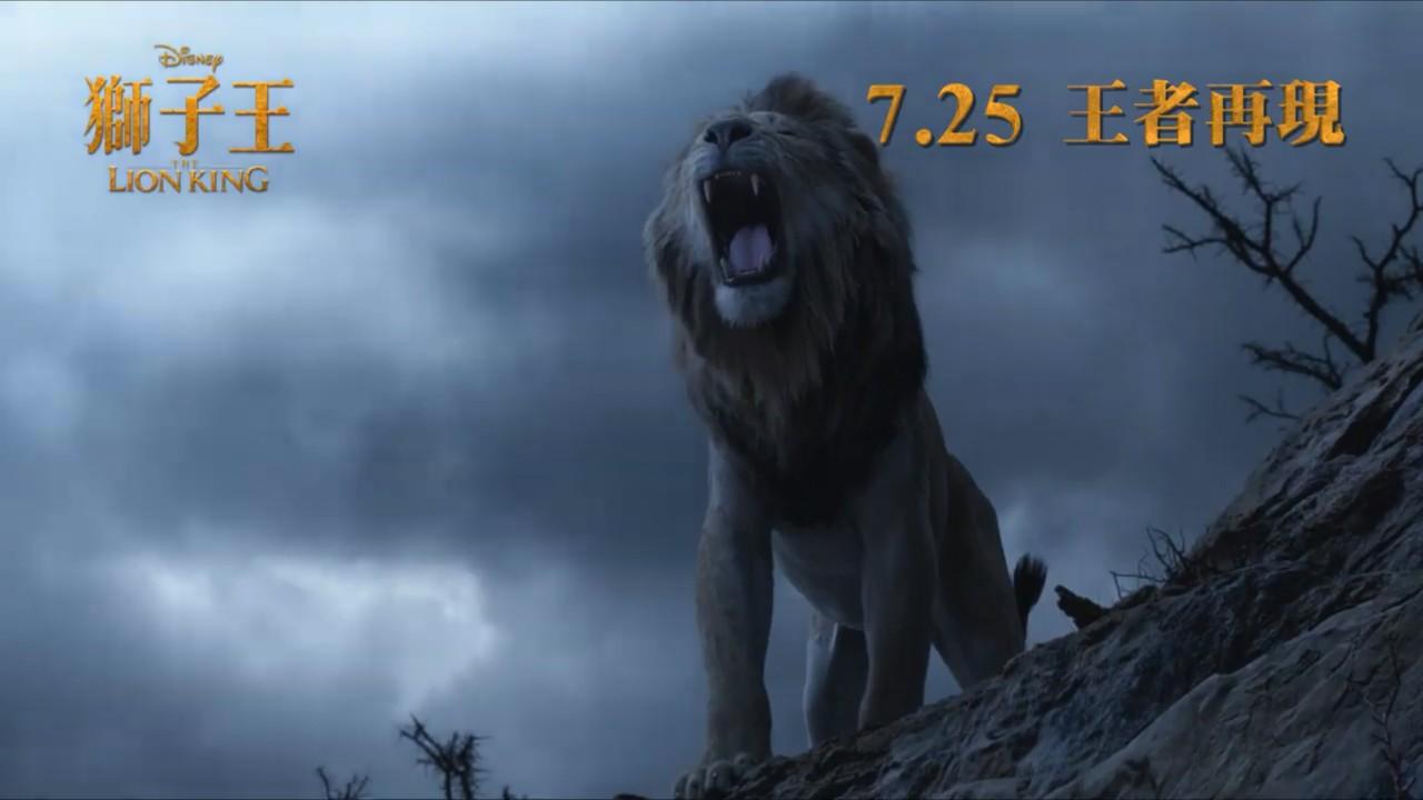 真人版《狮子王》最新中字宣传片 辛巴到底什么身份?