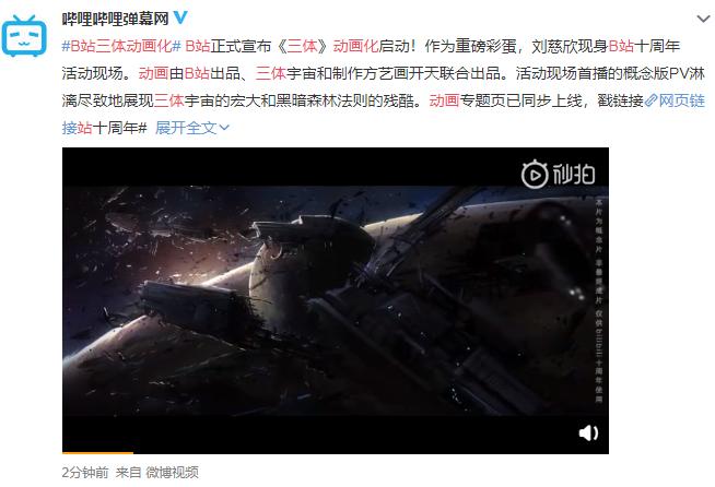 科幻巨着《三体》宣布动画化 B站携艺画开天制作