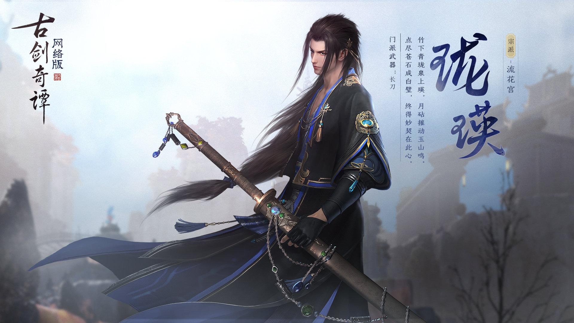 《古剑奇谭网络版》将登陆WeGame 7月11日公测