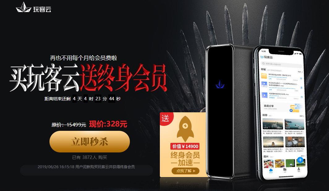 <b>迅雷会员官网推出新活动 买328元玩客云送终身会员</b>