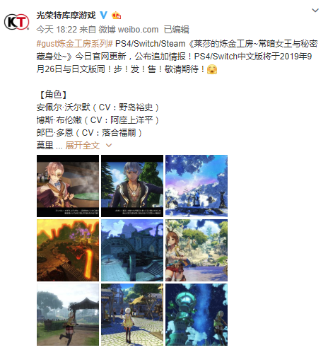 《莱莎的炼金工房》中文版同步日版发售 大量情报公开