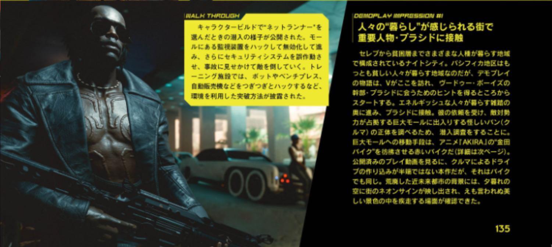 《赛博朋克2077》杂志新扫图欣赏 红色摩托车超拉风