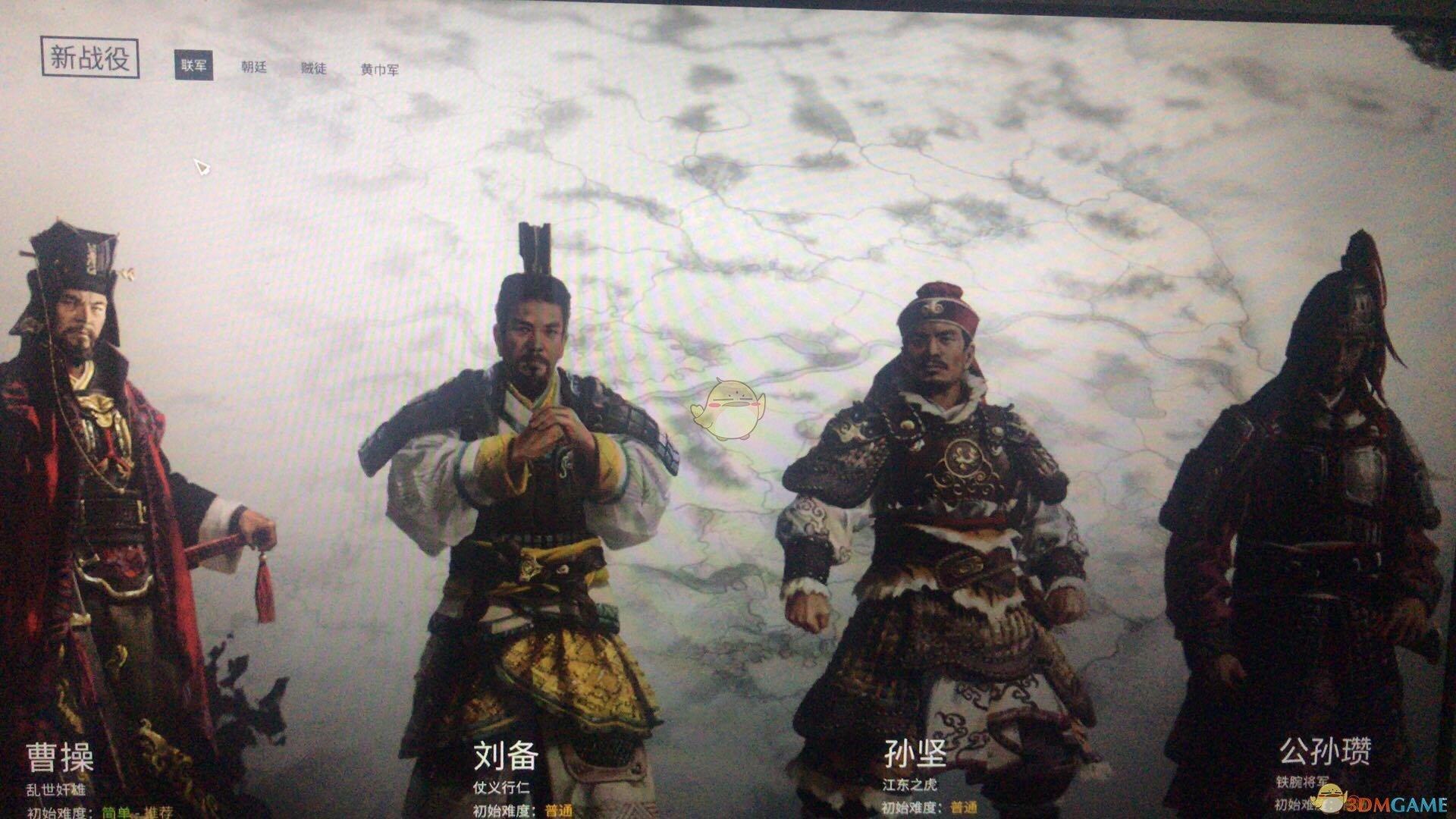 《全面战争:方法》刘备七攻略灭曹操回合分享官方轨迹三国零之图片