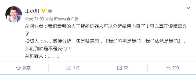 范冰冰李晨分手文案走红 搜狗王小川吐槽:啥意思?