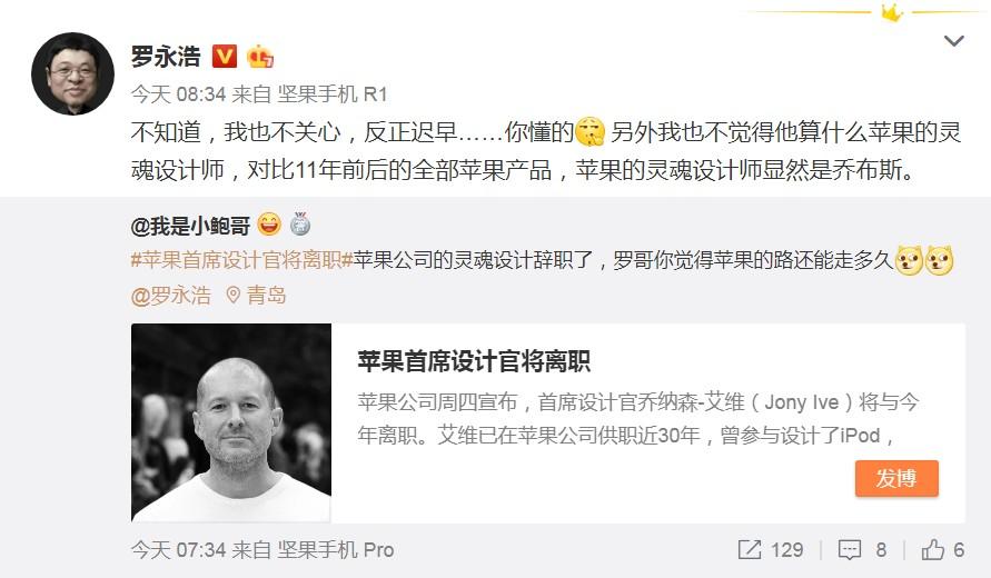 <b>罗永浩谈艾维离职:乔布斯才是苹果的灵魂设计师</b>