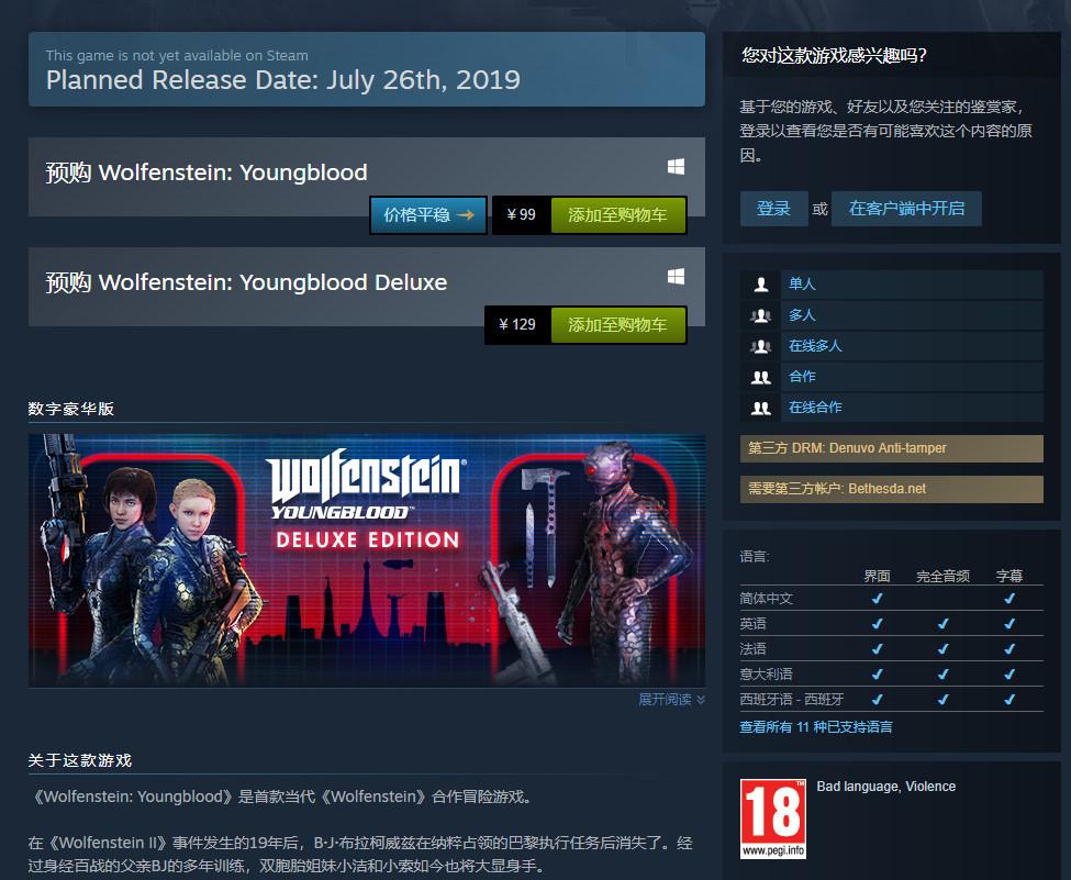 《德军总部:新血液》Steam页面更新 确认采用D加密
