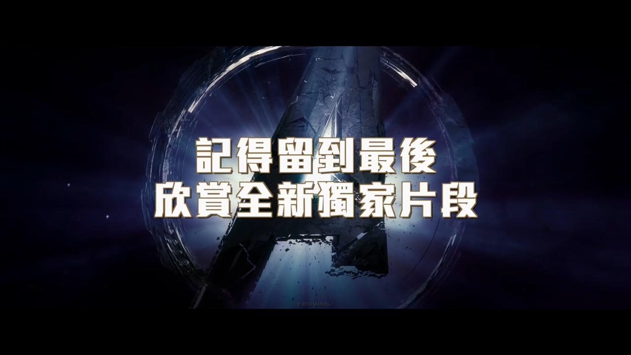 <b>《复仇者联盟4》港台地区重映时间公布</b>