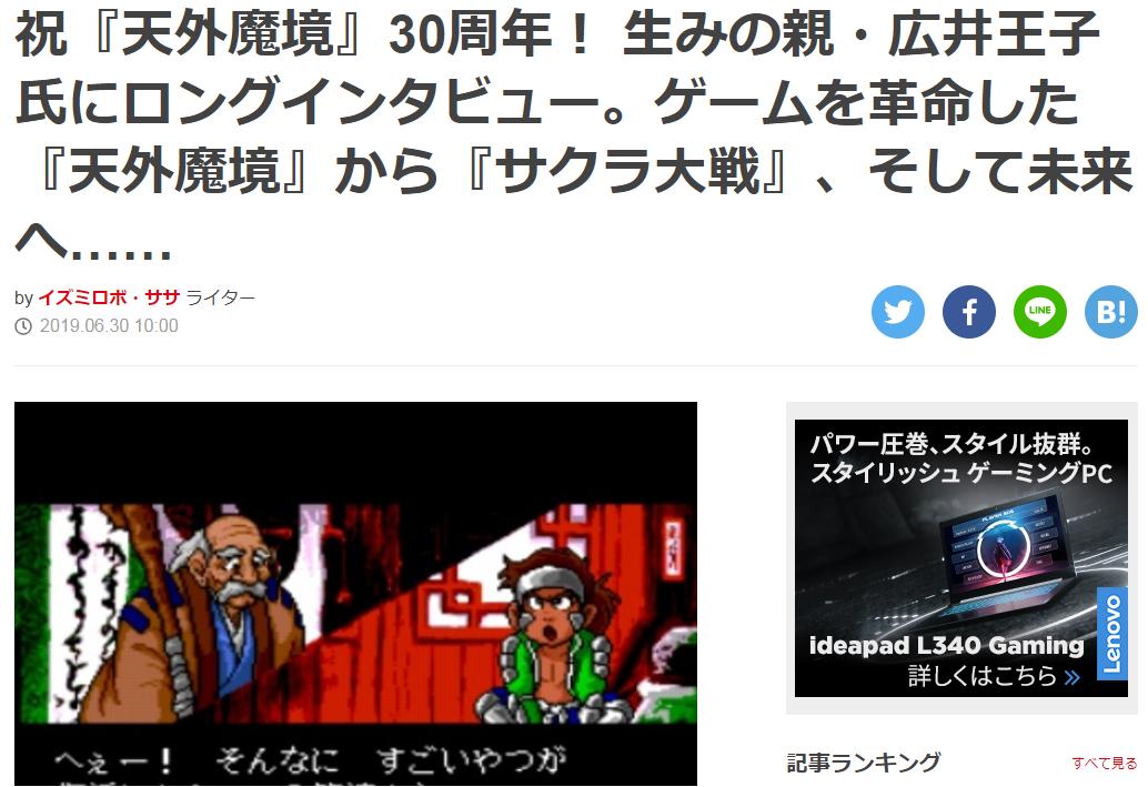 游戲是我一生的旅伴!櫻花大戰生父廣井王子訪談紀要
