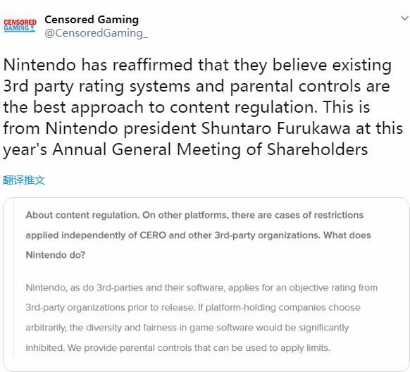 任天堂:不会像索尼那样加大审查力度 武断的审查将会损害游戏多样性